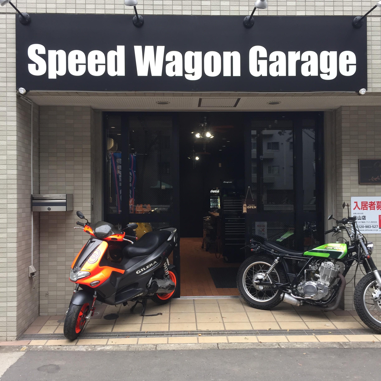 スピードワゴンガレージ